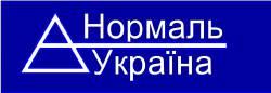 """ООО """"Нормаль-Украина"""""""