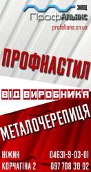 ООО Завод «ПрофАльянс»
