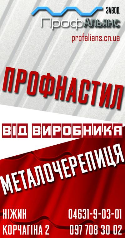 ООО Завод «ПрофАльянс» - main